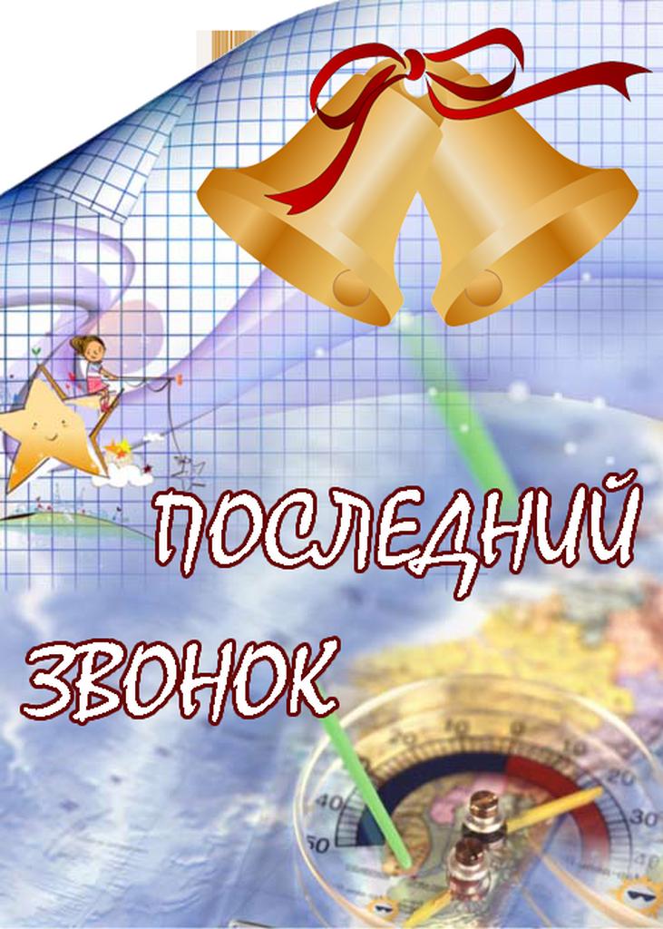 Картинка с надписью на последний звонок, открытка новым